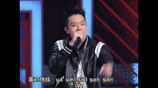 【中國新說唱】周湯豪 歌曲完整版 1vs1 被刪剪片段之一
