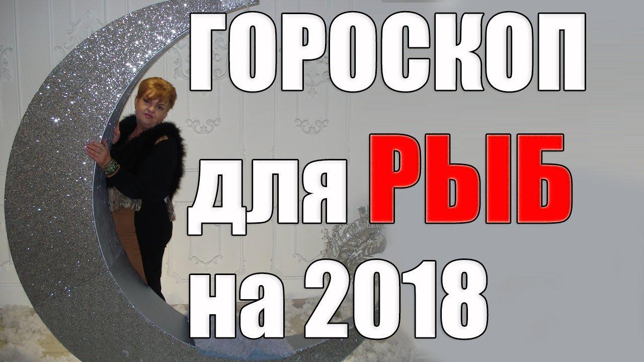 Гороскоп для Рыб 2018
