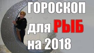 ПЛАН- ГОРОСКОП НА 2018 ГОД ДЛЯ ЗНАКА РЫБЫ