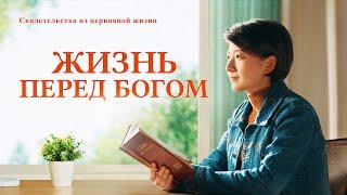 Христианские свидетельства видео «Жизнь перед Богом» Русская озвучка