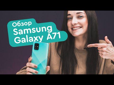 Samsung Galaxy A71 обзор - Ничего нового?