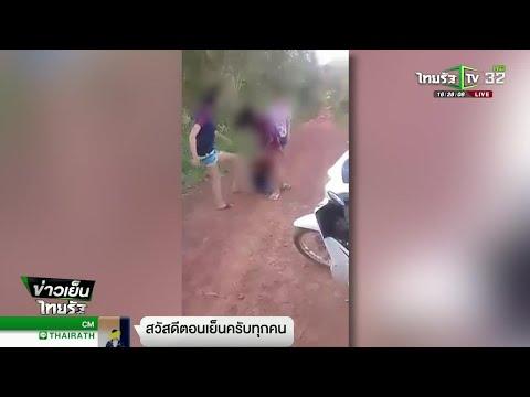 สาวถูกลวงรุมตบ บึงกาฬ ยังผวา   01-11-61   ข่าวเย็นไทยรัฐ