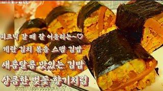 계란 밥 김치 볶음 스팸 김밥