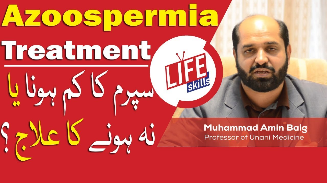 Azoospermia Treatment (No Sperm Count) with Tibbi Unani in Urdu/Hindi |  Life Skills TV