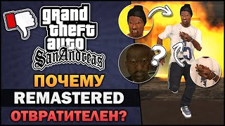 GTA SA - Почему Remastered отвратителен? - Feat. William's Theories