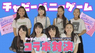 【TEENAGERS TOKYOと初コラボ】チャビーバニーゲーム|Chubby Bunny Challenge