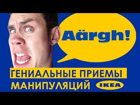 ГЕНИАЛЬНЫЕ ПРИЕМЫ МАНИПУЛЯЦИЙ. IKEA - ТОПЛЕС