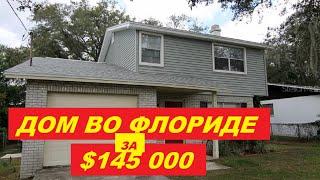 77 Дом во Флориде за 145 000/Недорогая недвижимость в США/Купить дом во Флориде