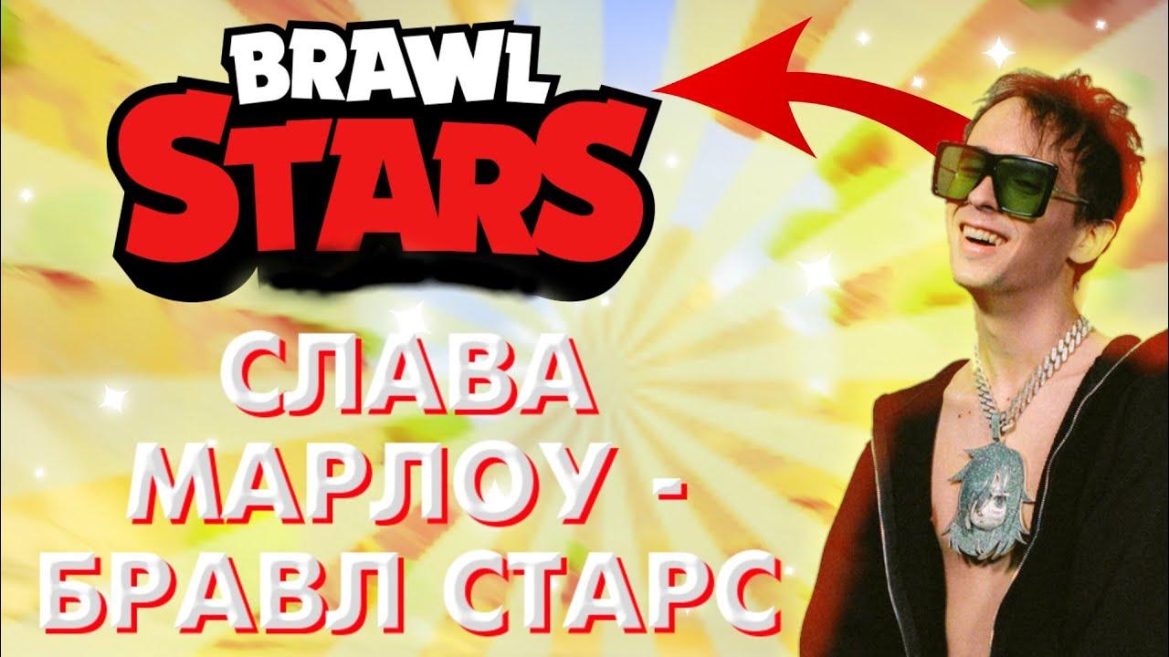 СЛАВА МАРЛОУ - BRAWL STARS(СЛИВ 2021)