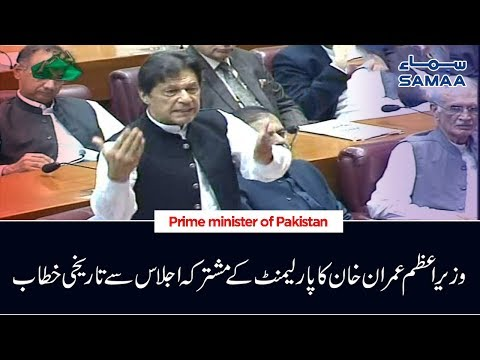 PM Imran Khan Historic Speech in Joint Session of Parliament
