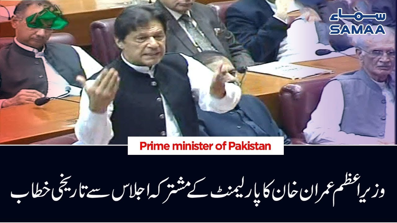 PM Imran Khan Historic Speech in Joint Session of Parliament | SAMAA TV | 06 August 2019