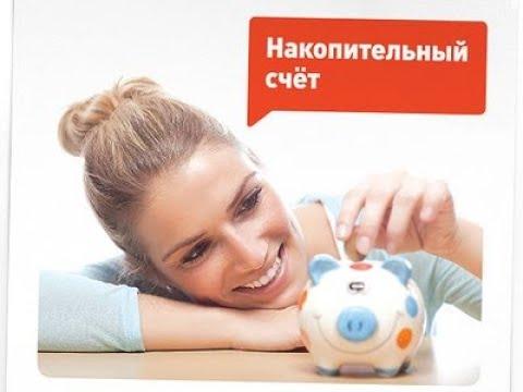 Накопительный счет, депозит или вклад в банке от 1 рубля