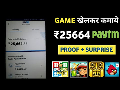 Earn Paytm Cash Online 25000 In One Day By Playing Games