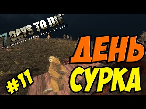 7 Days To Die Alpha 14[11] - [День СУРКА]
