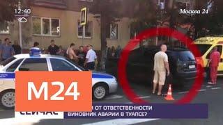 Смотреть видео Уйдет ли от ответственности виновник ДТП в Туапсе - Москва 24 онлайн