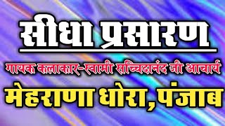 Live एक शाम गुरु जभेश्वर भगवान् के नाम मेहराणा धोरा पंजाब से सीधा प्रसारण