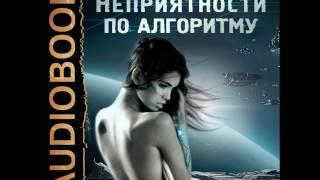 """2001224 Glava 01 Мамаева Надежда """"Неприятности по алгоритму"""""""