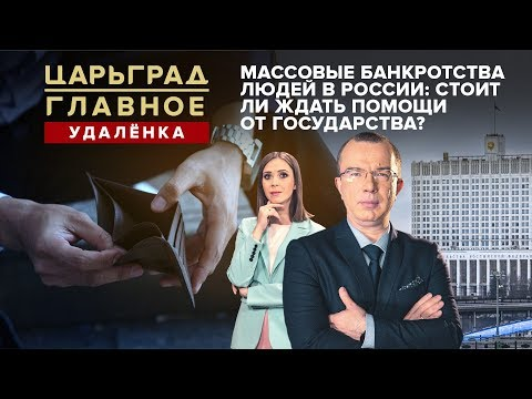 В России массовые банкротства людей: стоит ли ждать помощи от государства?
