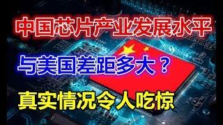 中国芯片产业发展水平,与美国差距多大?真实情况令人吃惊!