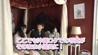 「イタキス2」DVD&ブルーレイBOX1特典映像 その①