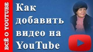 Как добавить видео на YouTube(Как добавить видео на YouTube Мои Контакты: Я в Facebook: https://www.facebook.com/gulbanualiyeva Я в Vkontakte http://vk.com/gulbanualiyeva Я в ..., 2016-01-26T17:05:40.000Z)