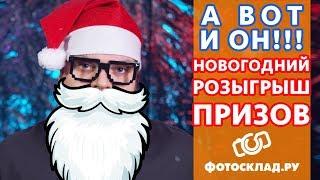 Новогодний Розыгрыш Призов От Фотосклад.Ру