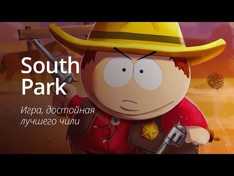 South Park: Phone Destroyer - игра, достойная лучшего чили!