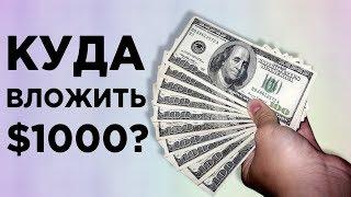 Куда вложить тысячу долларов, чтобы заработать? Инвестиции в валюте 2019-2020