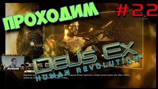 Двадцать вторая серия прохождения Deus Ex Human Revolution в которой мы убиваем третьего босса участникка похищения