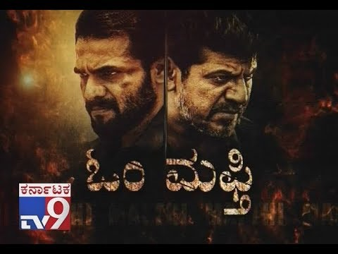 Om Mufti: Shivanna's 'Mufti' Movie Interview with Film Crew