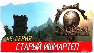 Enderal: The Shards of Order -45- СТАРЫЙ ИШМАРТЕП [Прохождение на русском]