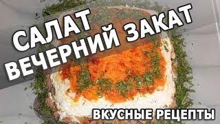 Рецепты блюд. Салат Вечерний закат простой рецепт приготовления