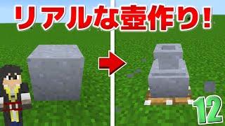 【マインクラフト】粘土でリアル過ぎる壺を作ってみた!! - リアル無人島サバイ…