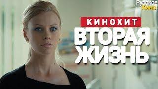🎬 ЭТОТ ФИЛЬМ ИЩУТ ВСЕ! 'Вторая жизнь' Все серии подряд | Русские мелодрамы, сериалы
