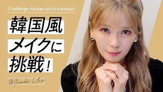 【韓国メイク】BLACKPINKリサ風メイクに挑戦!