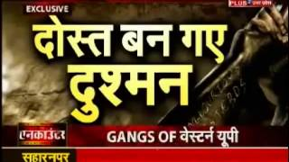 Ganggs of western UP Special Show with Praveen Sahni Part 2.mp4