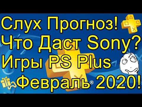 Слух Прогноз Что Даст Sony Игры PS Plus Февраль 2020!
