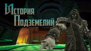 История Подземелий - World of Warcraft: Ульдаман