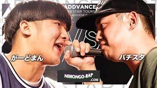 決勝 がーどまん vs バチスタ | ADDVANCE STARTOURS thumbnail