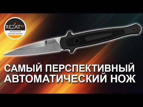 Складной автоматический нож Kershaw Launch 8 - Самый перспективный автомат 2019   Обзор от Rezat.Ru