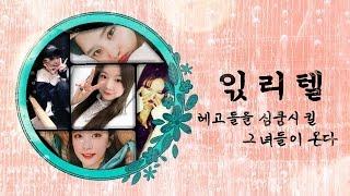 혜린탐구생활 창사 1주년 특집: EXID, 마리텔에 출연하다?! 마이 리틀 ...