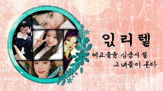 [E/J/S/V] 마이 리틀 텔레비전 - EXID 전반전 (My Little Television - EXID 1st Half)