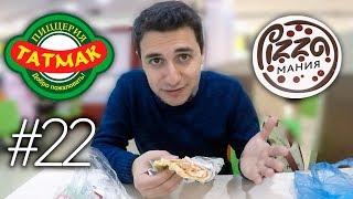 ТатМак vs Пицца Мания | Как поесть в центре Казани за сотку