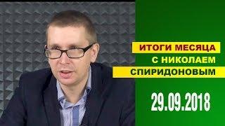 Николай Спиридонов: Порошенко ничего не сказал о Будапештском меморандуме