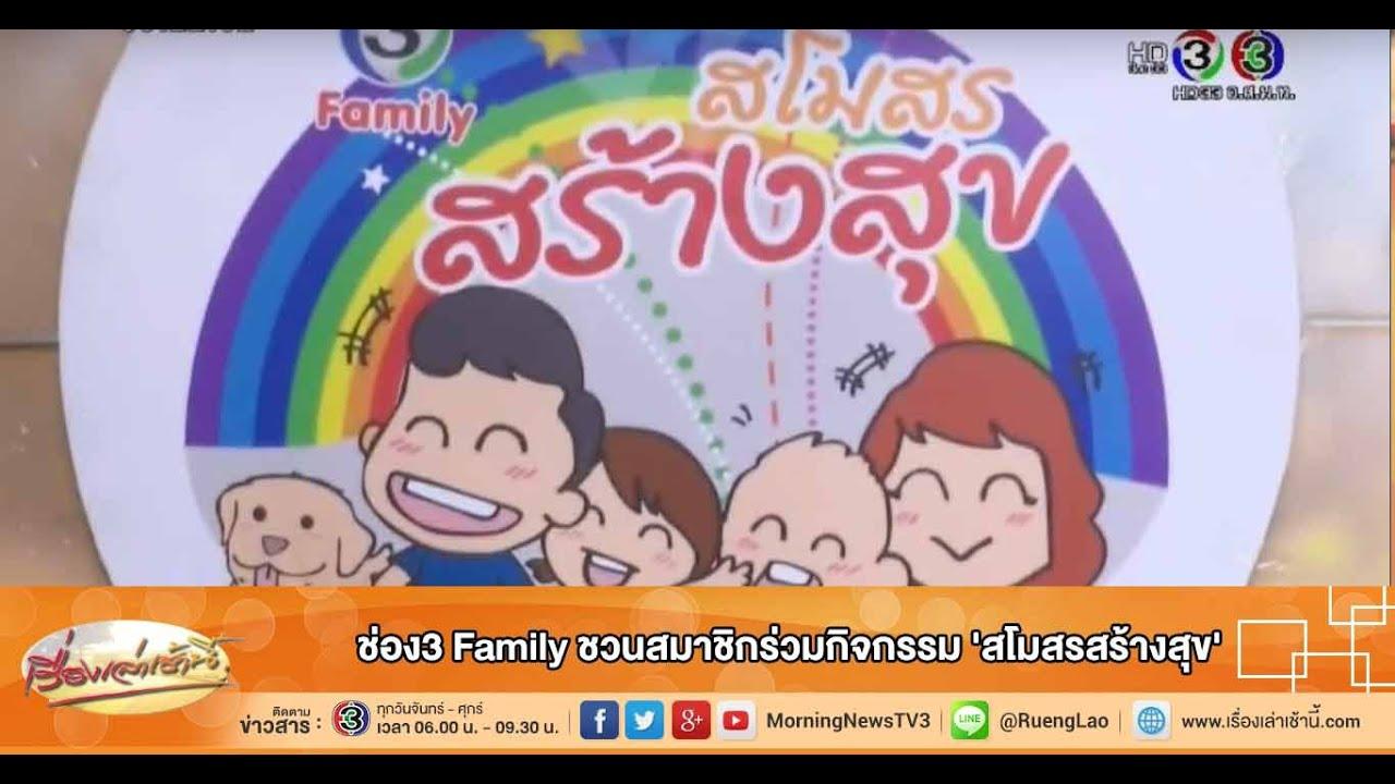 เรื่องเล่าเช้านี้ ช่อง3 Family ชวนสมาชิกร่วมกิจกรรม 'สโมสรสร้างสุข' (25  ก.ย.58) - YouTube