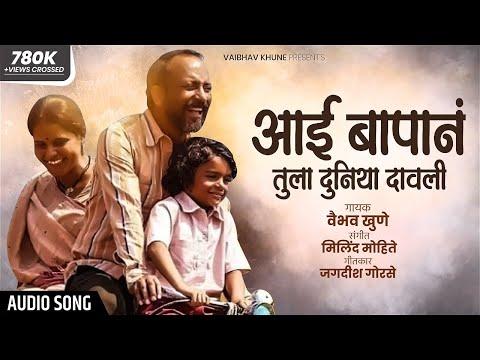 Aai Bapani Tula Duniya Dawili.....Vaibhav Khune
