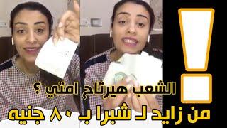 سيدة مصرية تدفع ٨٠ جنيه مقابل رحلتها من الشيخ زايد الي شبرا