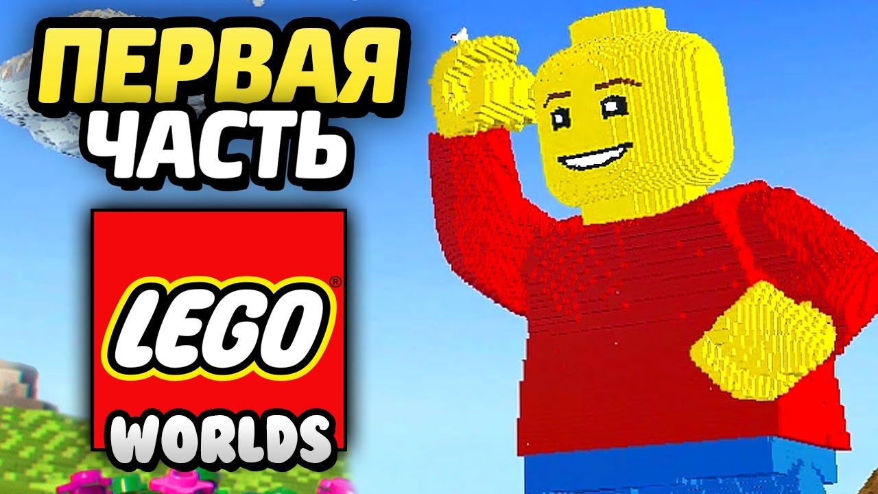 LEGO Worlds Прохождение - Часть 1- ПИРАТСКИЙ МИР