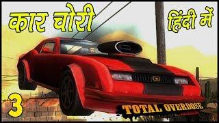TOTAL OVERDOSE #3 || Walkthrough Gameplay in Hindi (हिंदी)