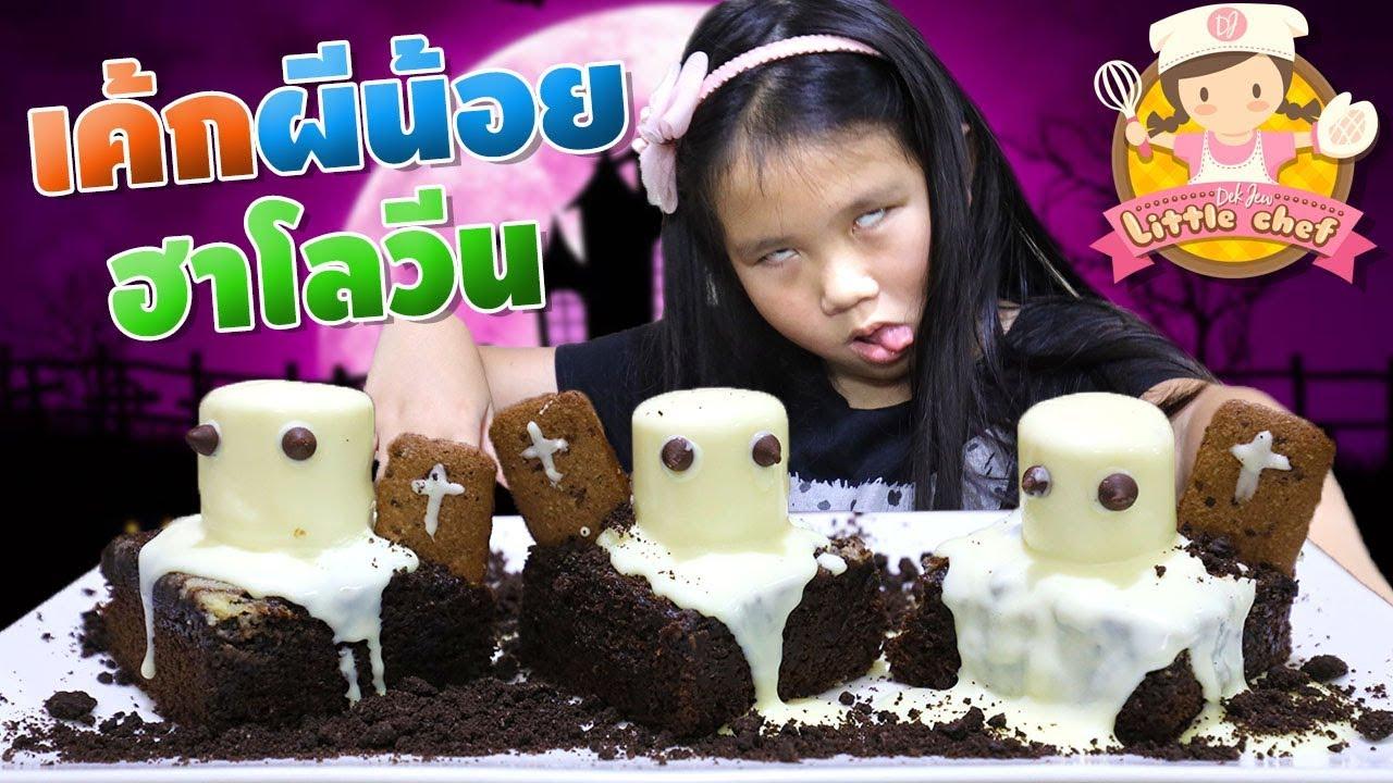 เด็กจิ๋วทำเค้กผีน้อยฮาโลวีน